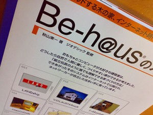 Be-h@usの本