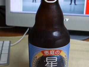 小樽ビール・恵庭の星流