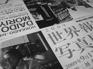 世界報道写真展2009&森山大道写真展