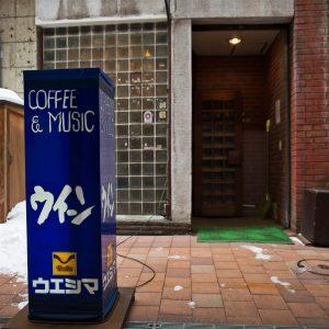 名曲喫茶ウィーン入口
